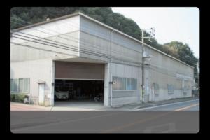 佐伯工業の深日第一工場