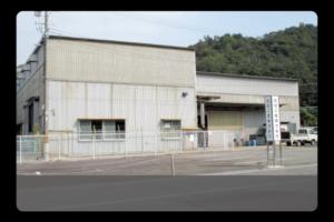佐伯工業 深日第二工場