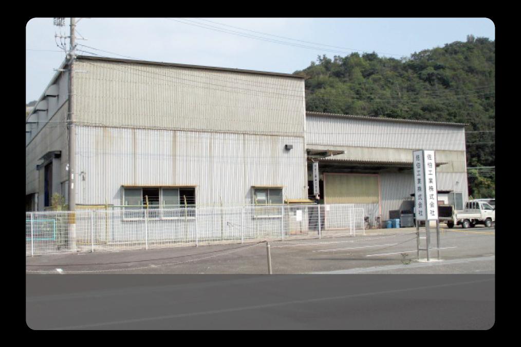 佐伯工業の深日第二工場