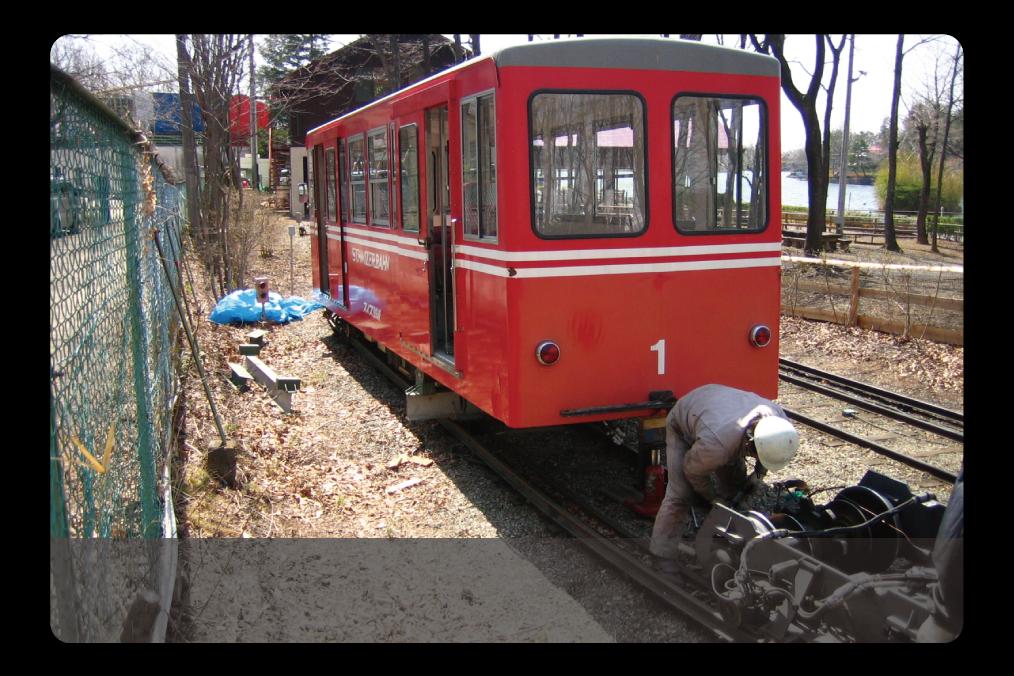 乗物(電車)の整備