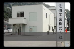 佐伯工業本社と深日工場の写真